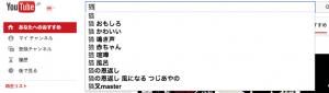 Youtube サジェスト キーワード