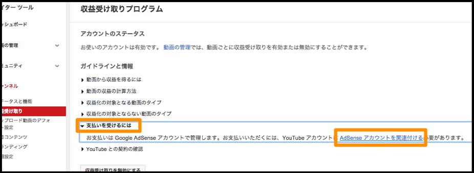 有効化 youtube adsense