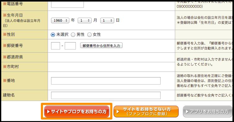 サイトブログ