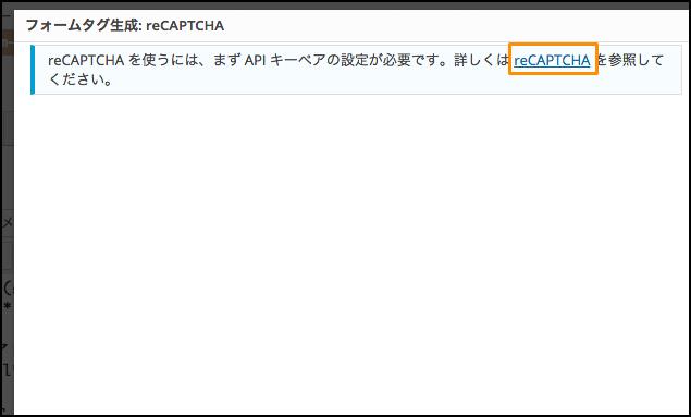 contactform74.3 reCAPTHCA 設定