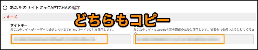 reCAPTCHA  キー