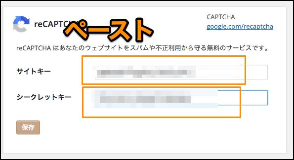 contactform7 reCAPTCHA  キー