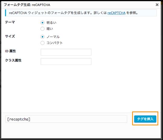 contactform7 タグを挿入