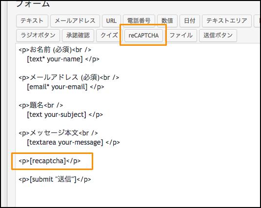 contactform7 reCAPTCHA