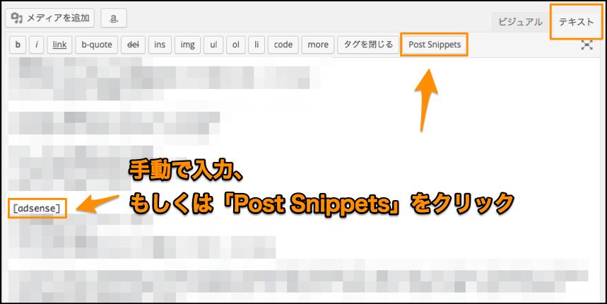 記事中adsense広告自動