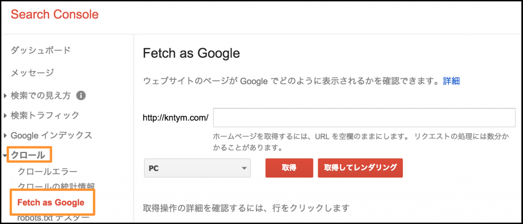 Search Consoleで「クロール」⇒「Fetch as Google」