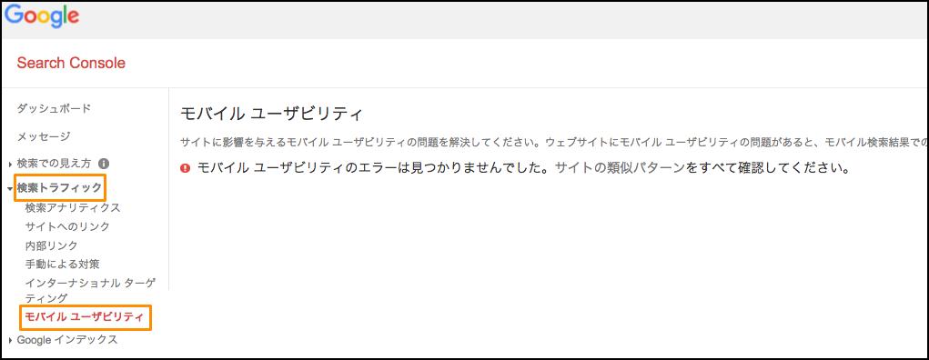 Search Consoleでモバイルフレンドリーをチェック
