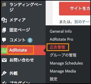 AdRotateの使い方