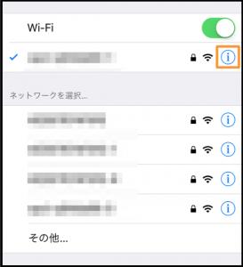 wifiをdhcpから静的へ