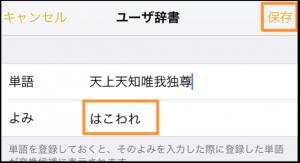 iphoneのユーザ辞書登録の方法
