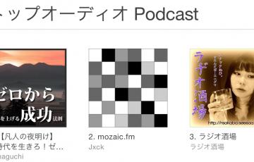 podcastランキング1位