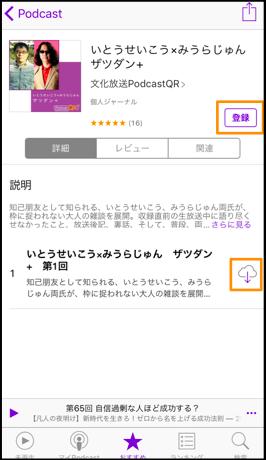 Podcast購読(登録)ios